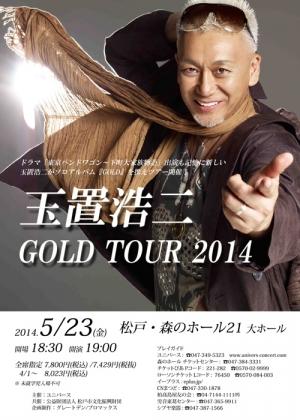 玉置浩二 GOLD TOUR 2014