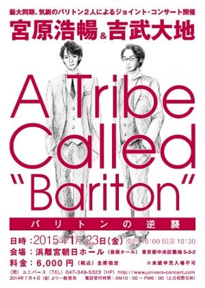 """A Tribe called """"Bariton"""" バリトンの逆襲"""