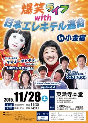 爆笑ライブ with 日本エレキテル連合 in 小金宿