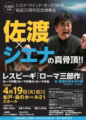佐渡裕指揮 シエナ・ウインド・オーケストラ結成25周年記念演奏会