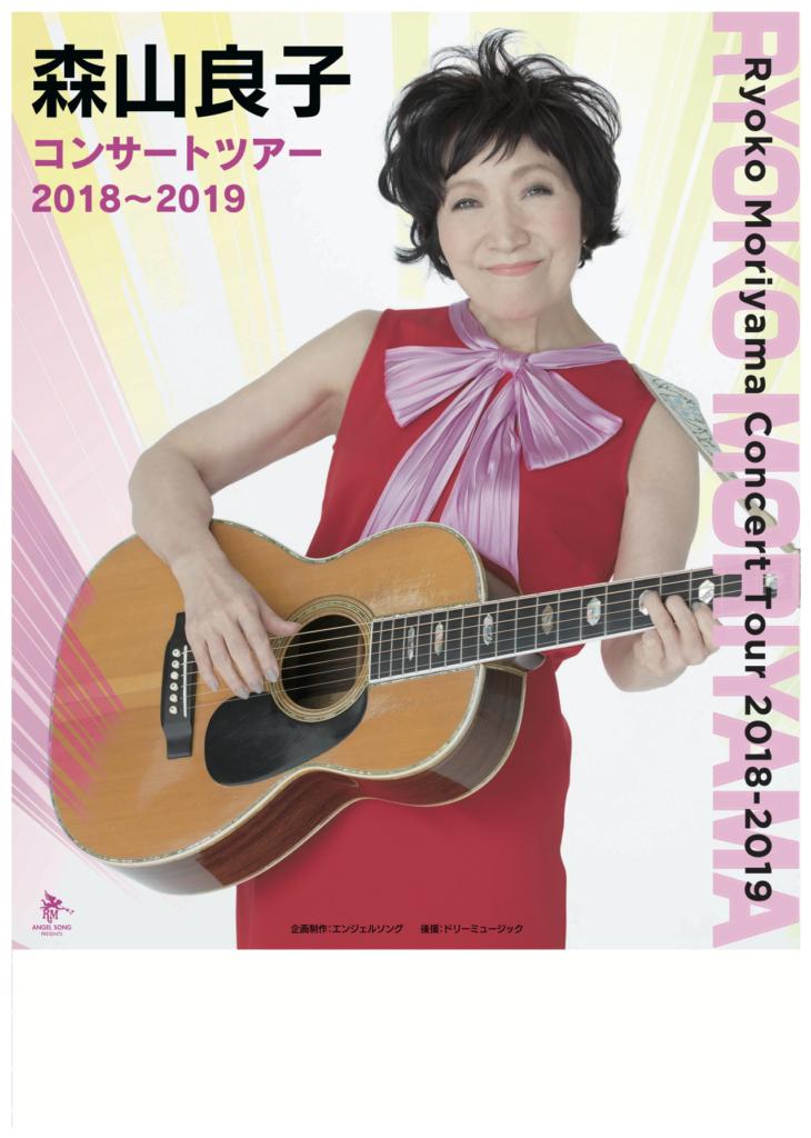国際ソロプチミスト日田認証40周年記念コンサート 森山良子コンサートツアー2018~2019